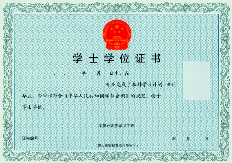 专升本毕业证照片